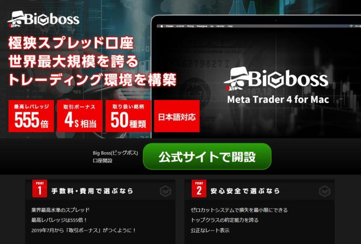 海外FX,口コミ,評判,BigBoss