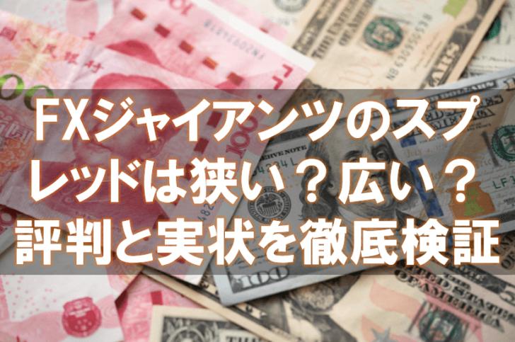 海外FX,口コミ,評判,FXジャイアンツ,スプレッド