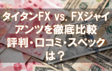 海外FX,口コミ,評判,FXジャイアンツ,タイタンFX