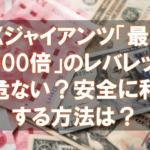 海外FX,口コミ,評判,FXジャイアンツ,レバレッジ