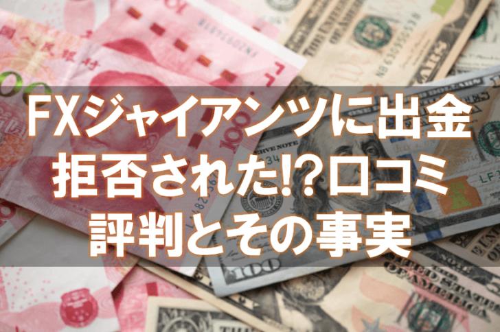 海外FX,口コミ,評判,FXジャイアンツ,出金拒否