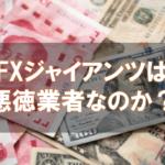 海外FX,口コミ,評判,FXジャイアンツ,悪徳業者
