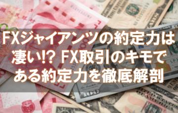 海外FX,口コミ,評判,FXジャイアンツ,約定力