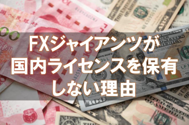 海外FX,口コミ,評判,FXジャイアンツ,金融ライセンス