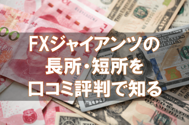海外FX,口コミ,評判,FXジャイアンツ,長所,短所