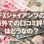海外FX,口コミ,評判,FXジャイアンツ