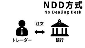 海外FX,口コミ,評判,FXジャイアンツ,NDD方式