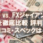 海外FX,口コミ,評判,FXジャイアンツ,XM