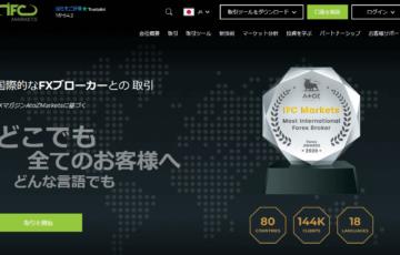海外FX,口コミ,評判,IFCMarkets