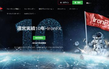 海外FX,口コミ,評判,IRON FX