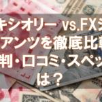 海外FX,口コミ,評判,FXジャイアンツ,アキシオリー