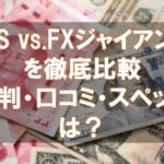海外FX,口コミ,評判,FXジャイアンツ,FBS