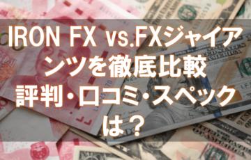 海外FX,口コミ,評判,FXジャイアンツ,IRON FX