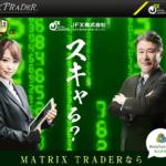 FX自動売買「マトリックストレーダー(MATRIX TRADER)」のホームページ画像