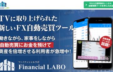 FX自動売買ツール「ファイナンシャルラボ(Financial LABO)」のホームページ画像