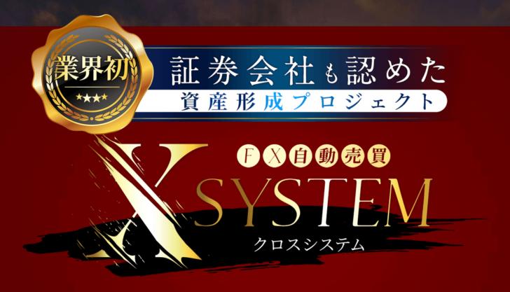FX自動売買 クロスシステム(CROSS SYSTEM)のホームページ画像