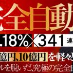 FX自動売買 マスターピースFXのホームページ画像