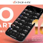 FX自動売買 トライオートFXのホームページ画像