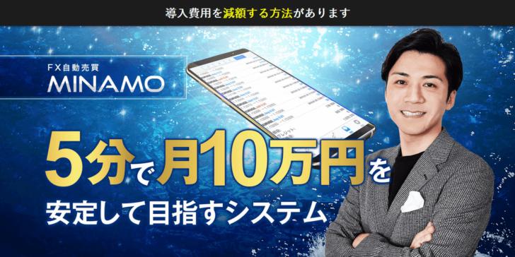 FX自動売買 ミナモ(MINAMO)のホームページ画像