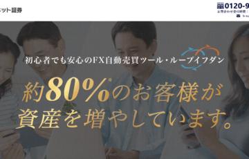 FX自動売買 ループイフダンのホームページ画像