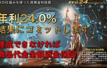FX自動売買 FFD24のホームページ画像