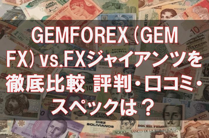 GEMFOREX(GEM FX)vs.FXジャイアンツの評判・口コミ・スペック